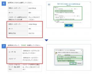 BBIQのメール設定|WP Mail SMTPプラグイン