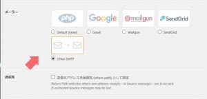 メールシステムの選択|WP Mail SMTPプラグイン