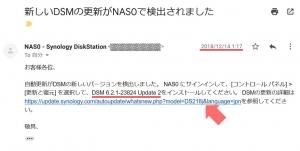DSMアップデートの通知メール