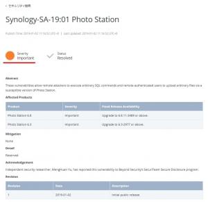 PhotoStationのアップデート詳細|パッケージのアップデート(1)