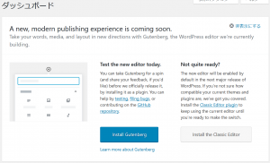 Gutenbergの案内|パッケージのアップデート(1)