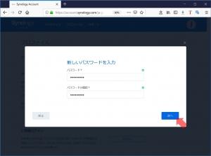 新しいパスワードを入力|Synologyのアカウントの登録