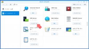 「VPN Server」パッケージのインストール|VPN Serverを使う