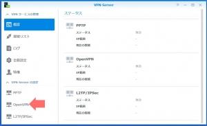OpenVPNを選択|VPN Serverを使う