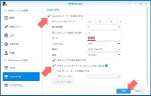 OpenVPNの設定|VPN Serverを使う