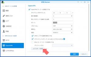 OpenVPN設定のエクスポート|VPN Serverを使う
