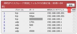 YAMAHA NVR500のフィルタ設定|VPN Serverを使う
