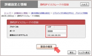 YAMAHA NVR500にフィルタ追加|VPN Serverを使う