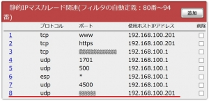 YAMAHA NVR500フィルタ追加完了|VPN Serverを使う