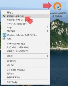 OpenVPN GUIインストーラの起動|VPN Serverを使う