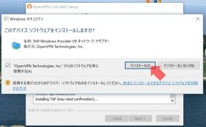 ネットワークデバイス追加|VPN Serverを使う