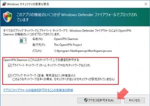 ファイヤーウォール解除設定|VPN Serverを使う