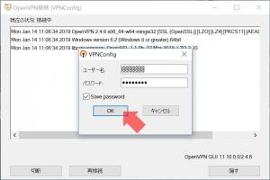 接続のダイアログ|VPN Serverを使う
