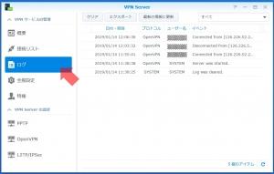OpenVPN接続ログ|VPN Serverを使う