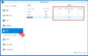 OpenVPN接続ユーザー設定|VPN Serverを使う