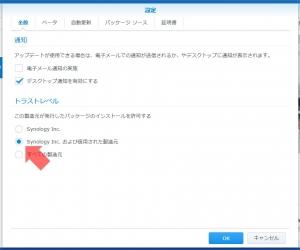 「全般」の設定を変更|パッケージのアップデート(2)~設定について~DiskStation DS218j