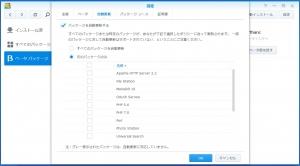 「自動更新」の設定|パッケージのアップデート(2)~設定について~DiskStation DS218j