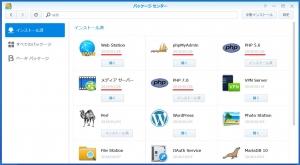 アップデート完了|パッケージのアップデート(2)~設定について~DiskStation DS218j