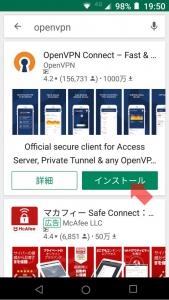 AndroidにOpenVPNをインストール|VPN Serverを使う
