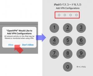VPN設定保存時の認証(iOS)|VPN Serverを使う