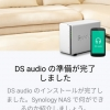 Audio Stationを使う~DiskStation DS218j