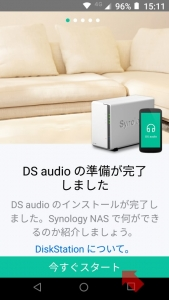 DS Audioアプリインストール完了|Audio Stationを使う