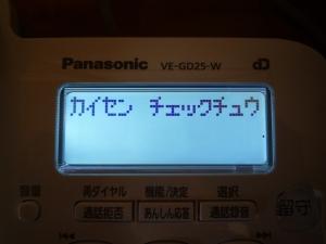 親機回線チェック中|コードレス電話機VE-GD25DL