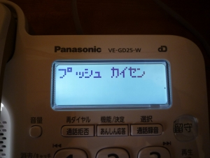 回線検出成功|コードレス電話機VE-GD25DL