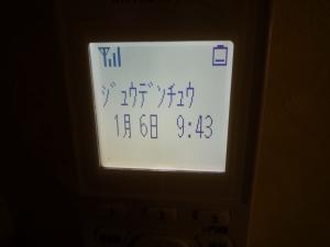 子機充電中|コードレス電話機VE-GD25DL