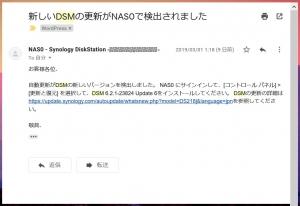 アップデート通知のメール|DSMのアップデート(3)~DiskStation DS218j