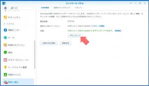 ダウンロード開始|DSMのアップデート(3)~DiskStation DS218j