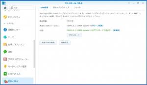 実機でアップデートを確認|DSMのアップデート(3)~DiskStation DS218j