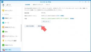 アップデートの[更新設定]を開く|DSMのアップデート(3)~DiskStation DS218j