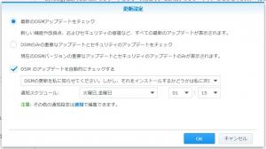 アップデートの[更新設定]|DSMのアップデート(3)~DiskStation DS218j