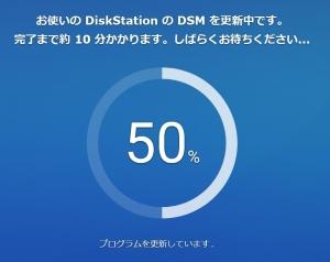 DSMアップデート中|DSMのアップデート(3)~DiskStation DS218j