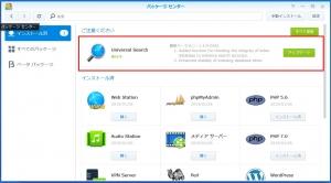 アップデート通知|Universal Searchって何~DiskStation DS218j