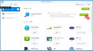 アップデート実行|Universal Searchって何~DiskStation DS218j