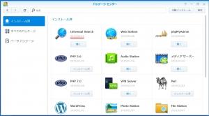 アップデート完了|Universal Searchって何~DiskStation DS218j
