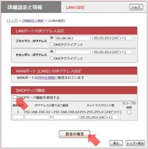 ルーターのDHCPサーバーをオフにする|DHCP Serverを使う~DiskStation DS218j
