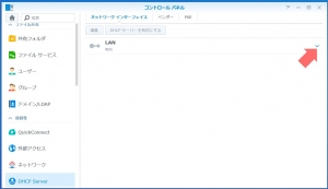 「DHCP Server」を開く2|DHCP Serverを使う~DiskStation DS218j