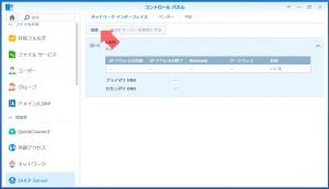 「編集」を開く|DHCP Serverを使う~DiskStation DS218j