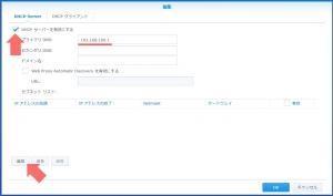 参照DNSの設定|DHCP Serverを使う~DiskStation DS218j