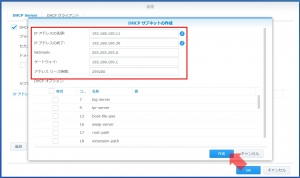 DHCP詳細設定|DHCP Serverを使う~DiskStation DS218j