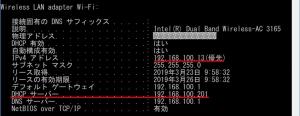 DHCPサーバー変更後|DHCP Serverを使う~DiskStation DS218j