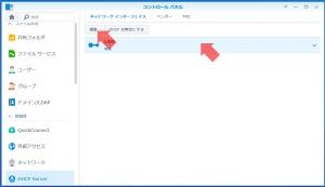 DHCPサーバー状況確認1|DHCP Serverを使う~DiskStation DS218j