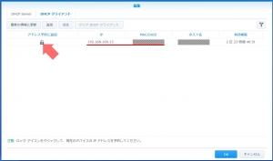 IPアドレスの固定|DHCP Serverを使う~DiskStation DS218j