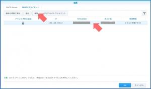 固定IPアドレスの指定1|DHCP Serverを使う~DiskStation DS218j