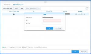 固定IPアドレスの指定2|DHCP Serverを使う~DiskStation DS218j