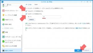TelnetとSSHを有効にする|TelnetやSSHでDSMにアクセスする~DiskStation DS218j