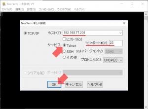 TeraTermでTelnet接続|TelnetやSSHでDSMにアクセスする~DiskStation DS218j